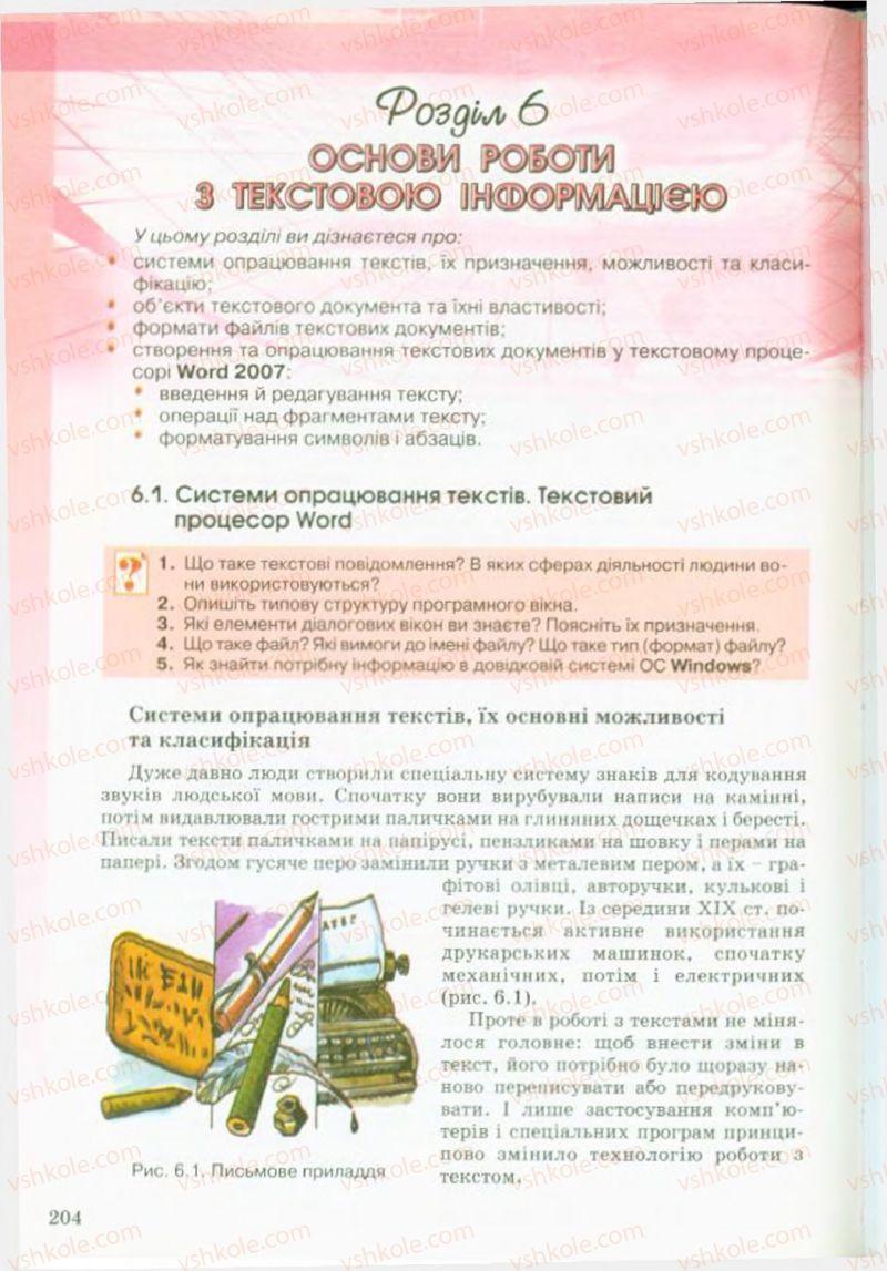 Страница 204 | Учебник Інформатика 9 класс Й.Я. Ривкінд, Т.І. Лисенко, Л.А. Чернікова, В.В. Шакотько 2009