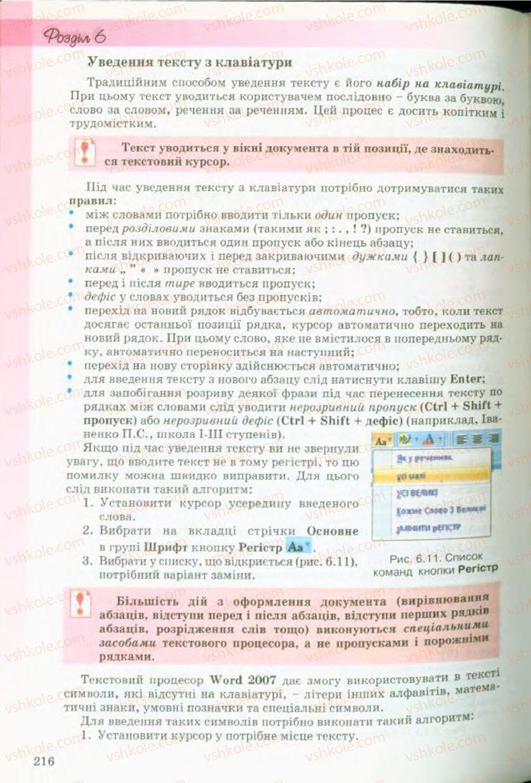 Страница 216 | Учебник Інформатика 9 класс Й.Я. Ривкінд, Т.І. Лисенко, Л.А. Чернікова, В.В. Шакотько 2009