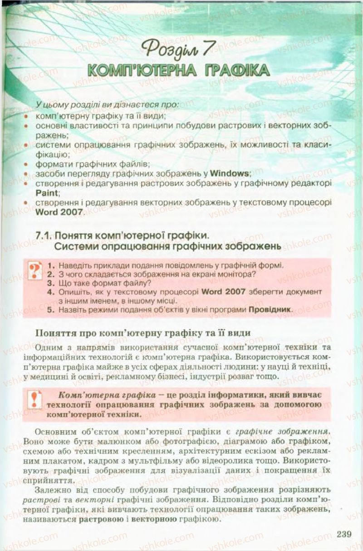 Страница 239 | Учебник Інформатика 9 класс Й.Я. Ривкінд, Т.І. Лисенко, Л.А. Чернікова, В.В. Шакотько 2009