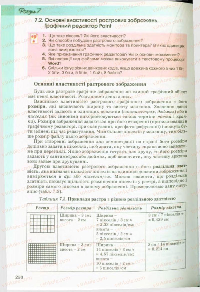 Страница 250 | Учебник Інформатика 9 класс Й.Я. Ривкінд, Т.І. Лисенко, Л.А. Чернікова, В.В. Шакотько 2009
