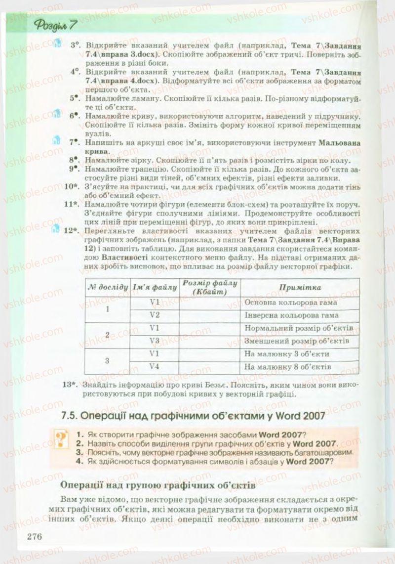 Страница 276 | Учебник Інформатика 9 класс Й.Я. Ривкінд, Т.І. Лисенко, Л.А. Чернікова, В.В. Шакотько 2009