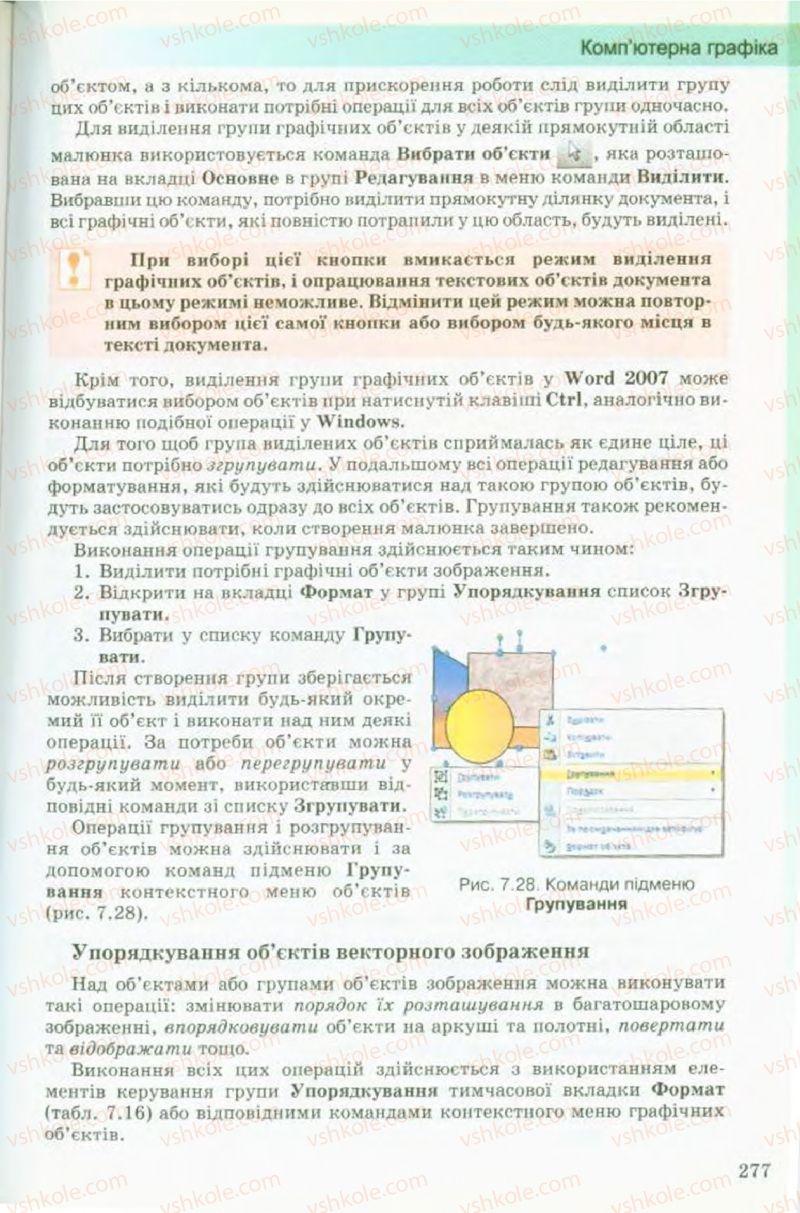 Страница 277 | Учебник Інформатика 9 класс Й.Я. Ривкінд, Т.І. Лисенко, Л.А. Чернікова, В.В. Шакотько 2009