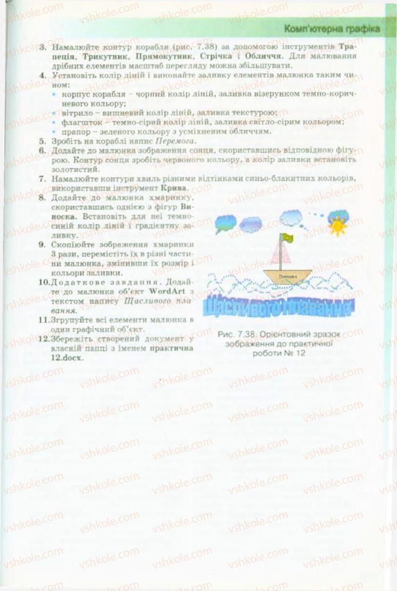Страница 285 | Учебник Інформатика 9 класс Й.Я. Ривкінд, Т.І. Лисенко, Л.А. Чернікова, В.В. Шакотько 2009