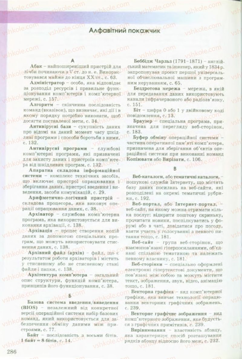 Страница 286 | Учебник Інформатика 9 класс Й.Я. Ривкінд, Т.І. Лисенко, Л.А. Чернікова, В.В. Шакотько 2009