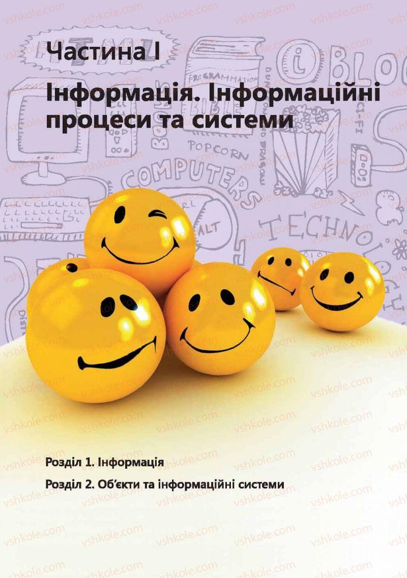 Страница 7   Учебник Інформатика 9 класс І.О. Завадський, І.В. Стеценко, О.М. Левченко 2009