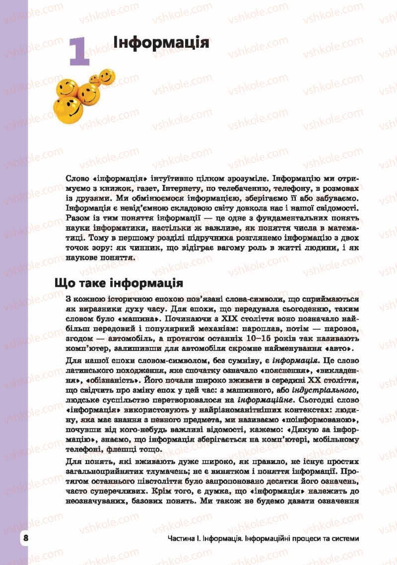 Страница 8 | Учебник Інформатика 9 класс І.О. Завадський, І.В. Стеценко, О.М. Левченко 2009