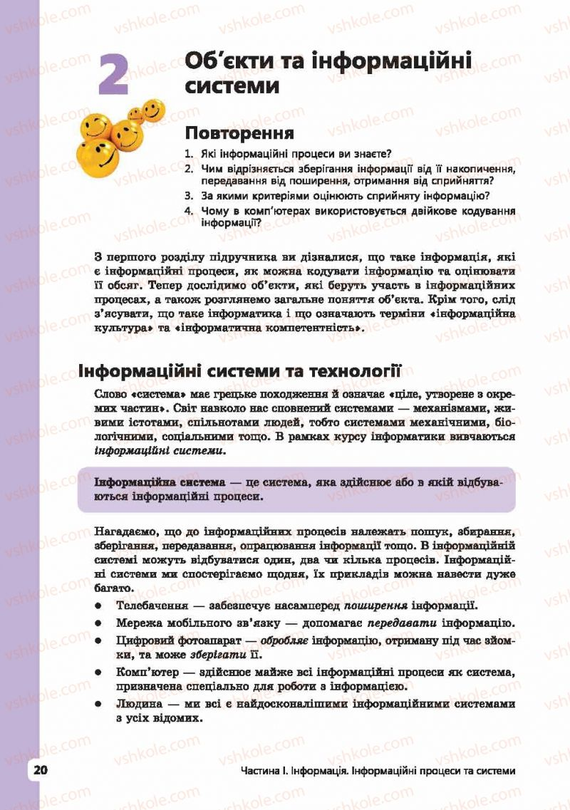 Страница 20 | Учебник Інформатика 9 класс І.О. Завадський, І.В. Стеценко, О.М. Левченко 2009