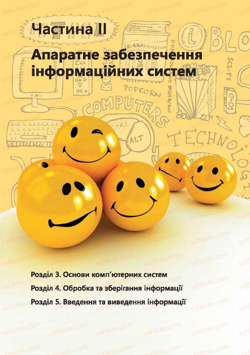 Страница 33 | Учебник Інформатика 9 класс І.О. Завадський, І.В. Стеценко, О.М. Левченко 2009