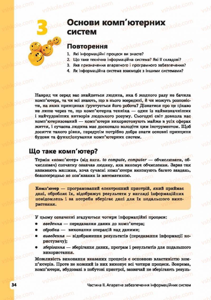 Страница 34 | Учебник Інформатика 9 класс І.О. Завадський, І.В. Стеценко, О.М. Левченко 2009