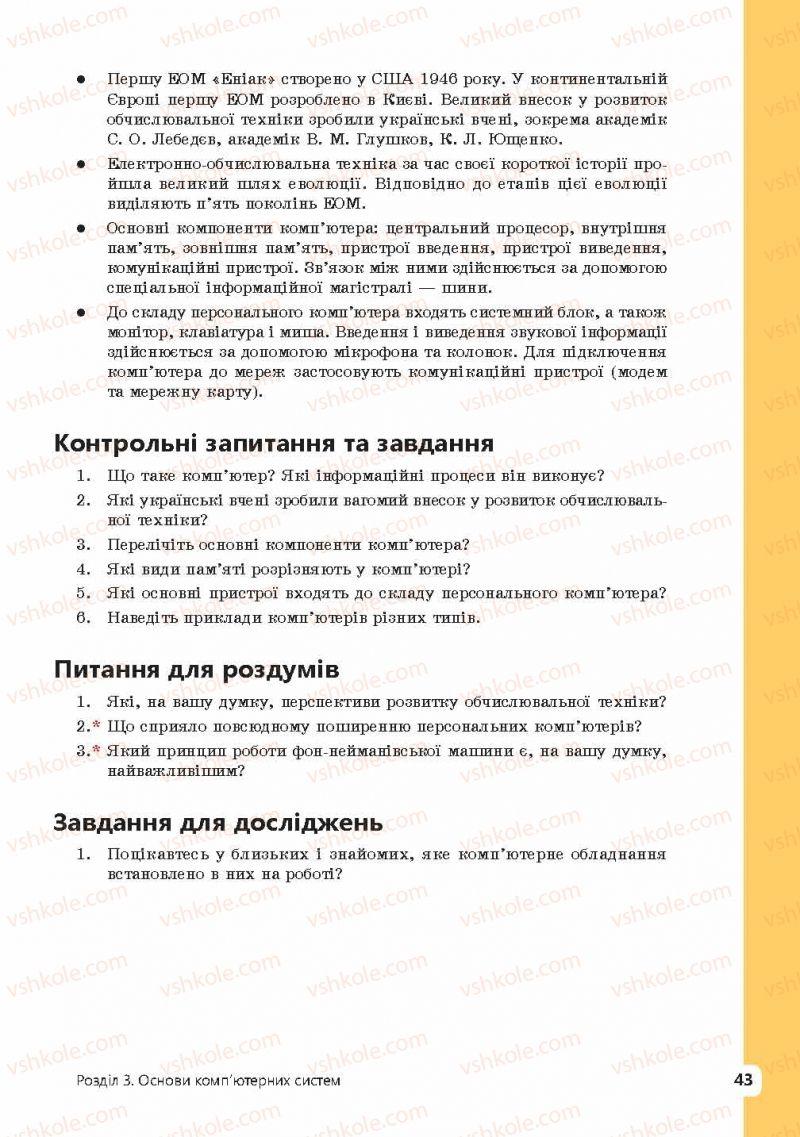 Страница 43 | Учебник Інформатика 9 класс І.О. Завадський, І.В. Стеценко, О.М. Левченко 2009