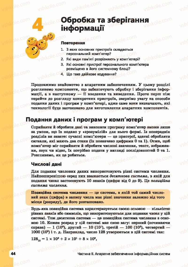 Страница 44 | Учебник Інформатика 9 класс І.О. Завадський, І.В. Стеценко, О.М. Левченко 2009