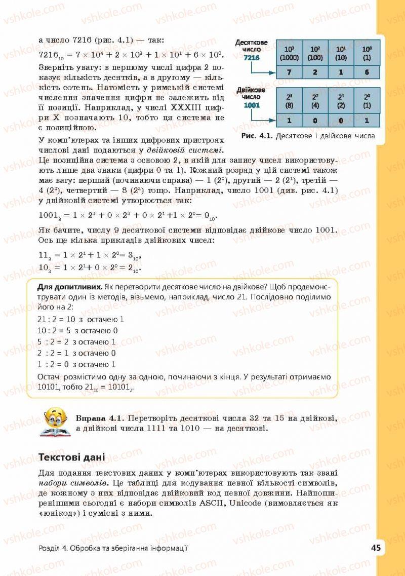 Страница 45 | Учебник Інформатика 9 класс І.О. Завадський, І.В. Стеценко, О.М. Левченко 2009