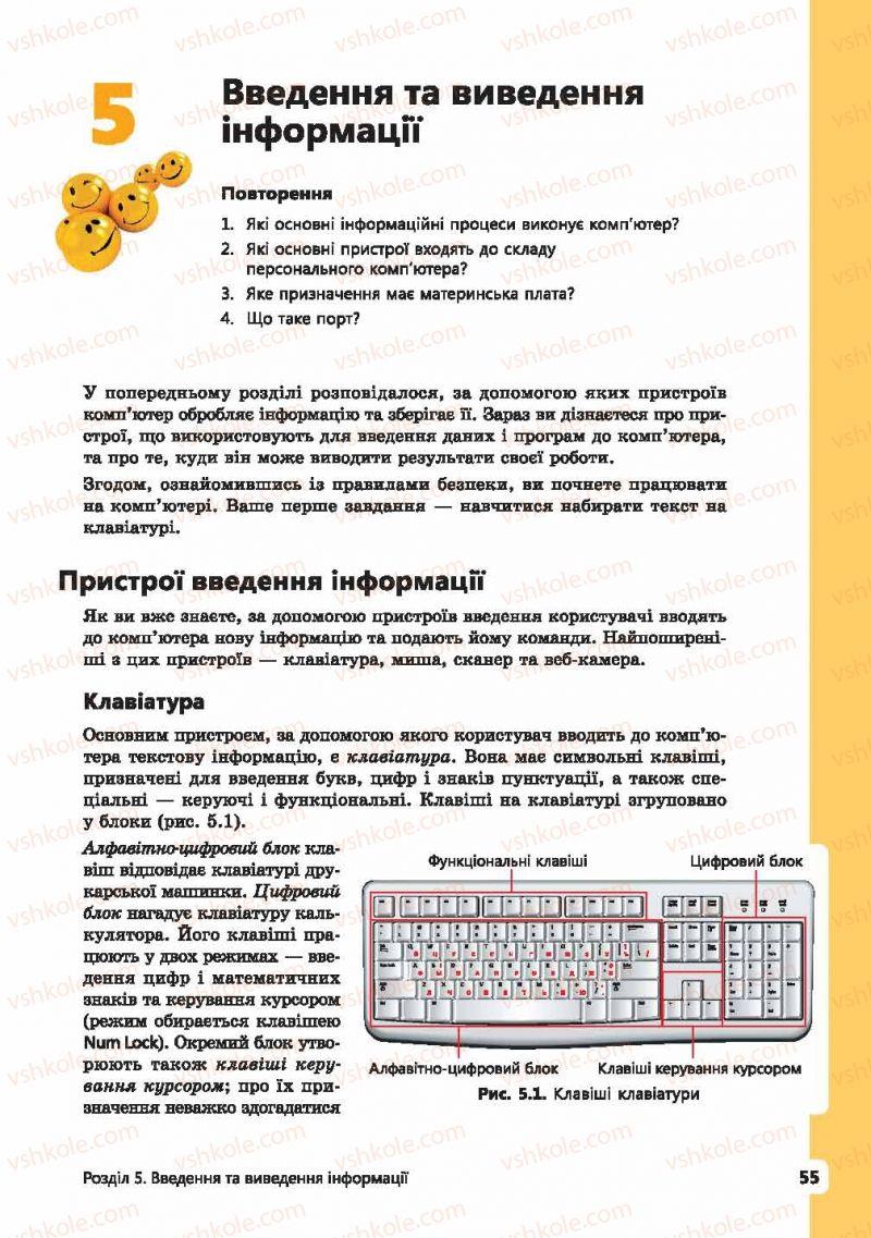 Страница 55 | Учебник Інформатика 9 класс І.О. Завадський, І.В. Стеценко, О.М. Левченко 2009