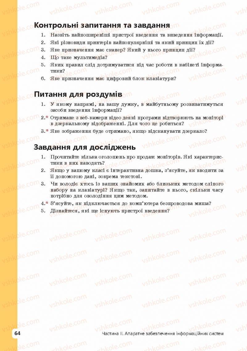 Страница 64 | Учебник Інформатика 9 класс І.О. Завадський, І.В. Стеценко, О.М. Левченко 2009
