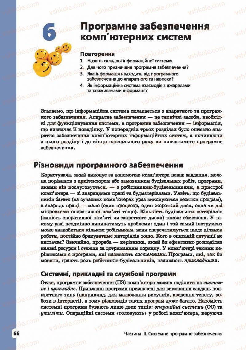 Страница 66 | Учебник Інформатика 9 класс І.О. Завадський, І.В. Стеценко, О.М. Левченко 2009