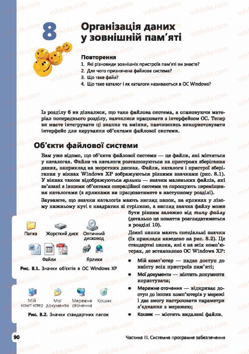Страница 90 | Учебник Інформатика 9 класс І.О. Завадський, І.В. Стеценко, О.М. Левченко 2009