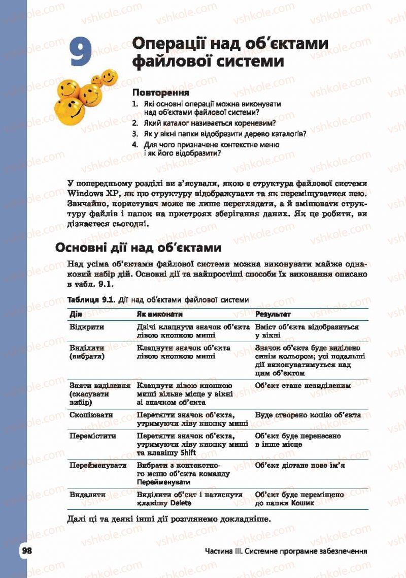 Страница 98 | Учебник Інформатика 9 класс І.О. Завадський, І.В. Стеценко, О.М. Левченко 2009