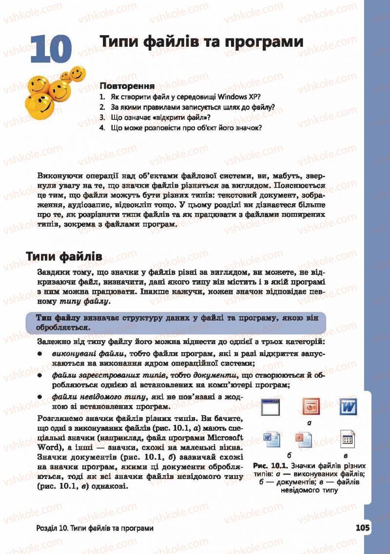 Страница 105 | Учебник Інформатика 9 класс І.О. Завадський, І.В. Стеценко, О.М. Левченко 2009