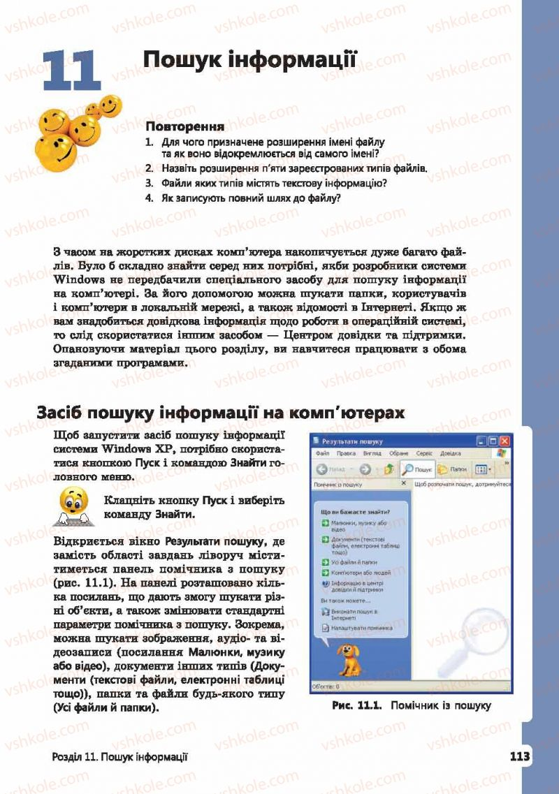 Страница 113   Учебник Інформатика 9 класс І.О. Завадський, І.В. Стеценко, О.М. Левченко 2009