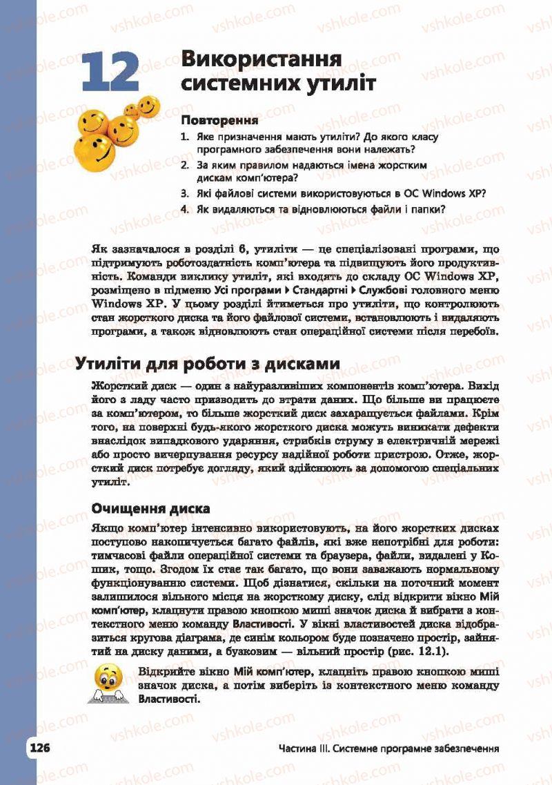 Страница 126 | Учебник Інформатика 9 класс І.О. Завадський, І.В. Стеценко, О.М. Левченко 2009