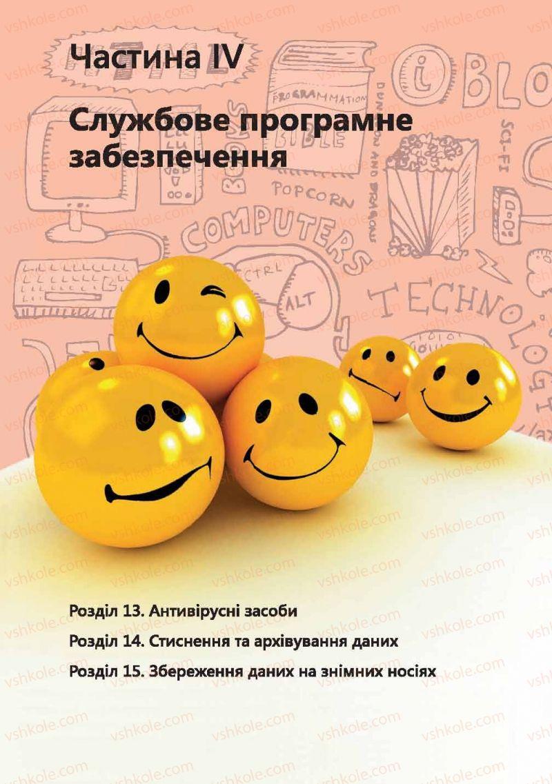 Страница 139   Учебник Інформатика 9 класс І.О. Завадський, І.В. Стеценко, О.М. Левченко 2009