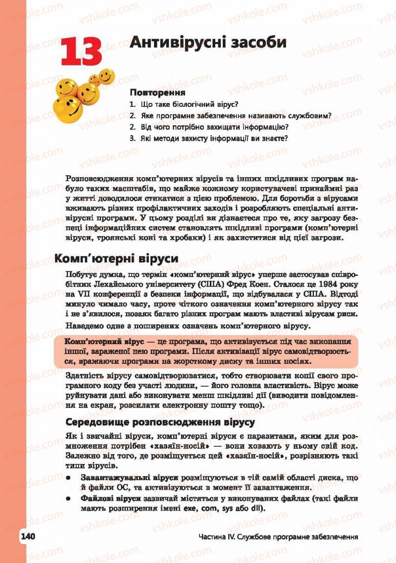 Страница 140 | Учебник Інформатика 9 класс І.О. Завадський, І.В. Стеценко, О.М. Левченко 2009