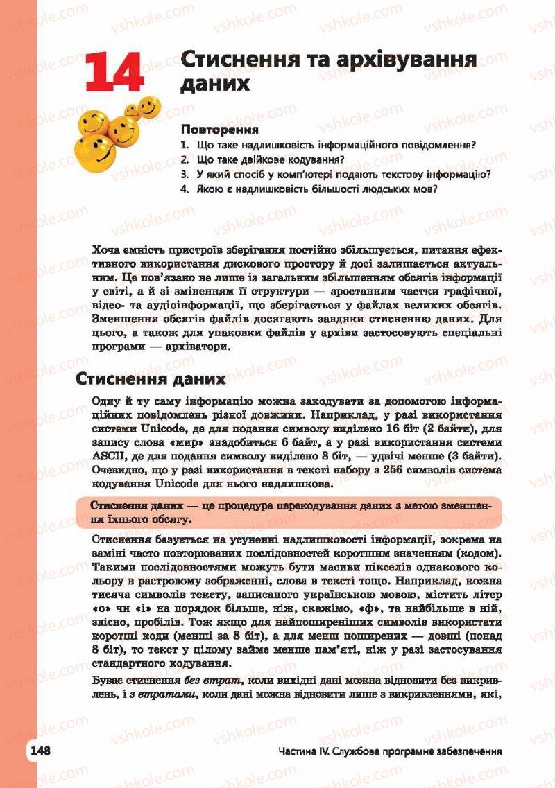Страница 148 | Учебник Інформатика 9 класс І.О. Завадський, І.В. Стеценко, О.М. Левченко 2009