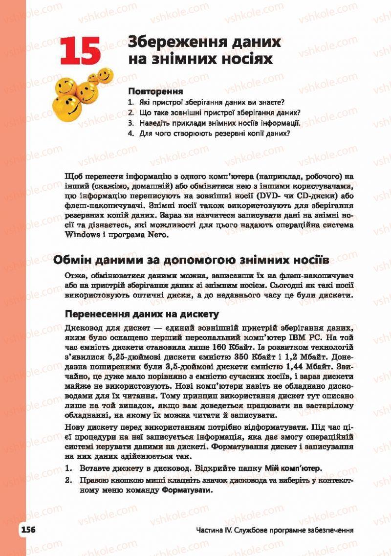 Страница 156 | Учебник Інформатика 9 класс І.О. Завадський, І.В. Стеценко, О.М. Левченко 2009
