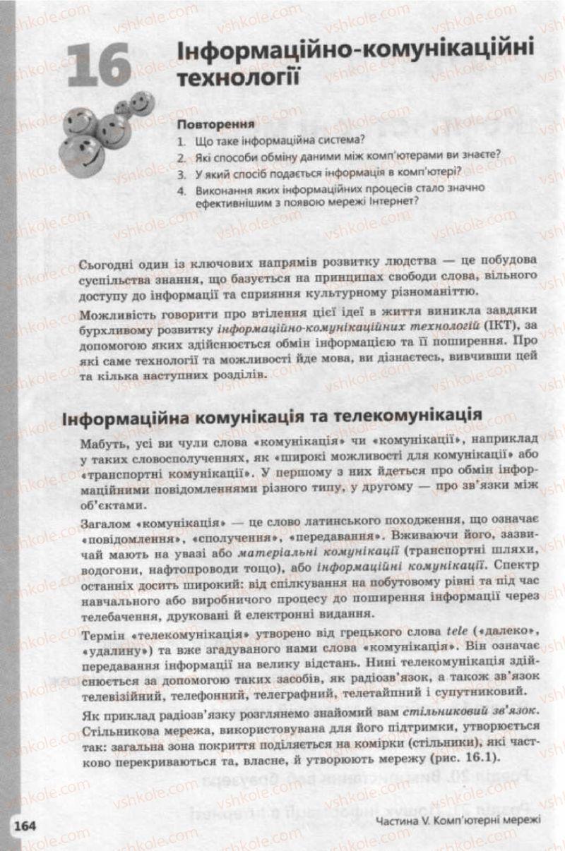 Страница 164 | Учебник Інформатика 9 класс І.О. Завадський, І.В. Стеценко, О.М. Левченко 2009