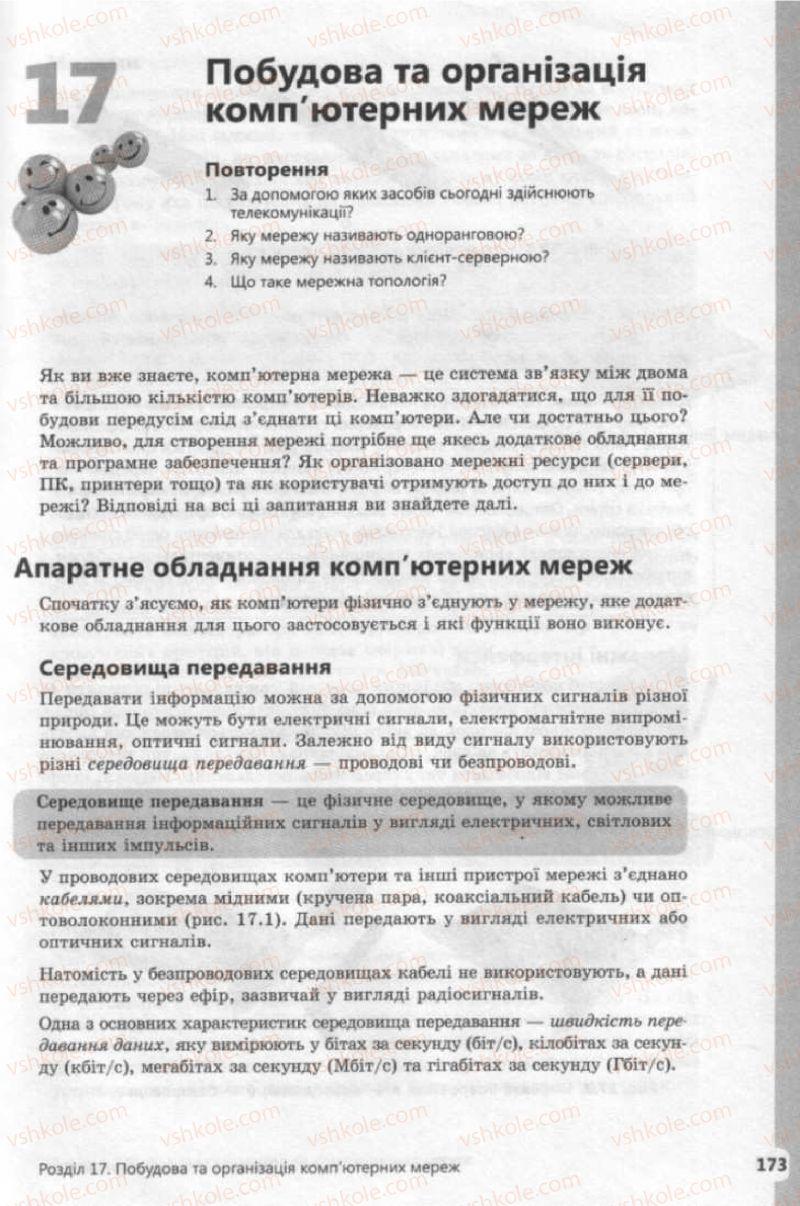 Страница 173 | Учебник Інформатика 9 класс І.О. Завадський, І.В. Стеценко, О.М. Левченко 2009
