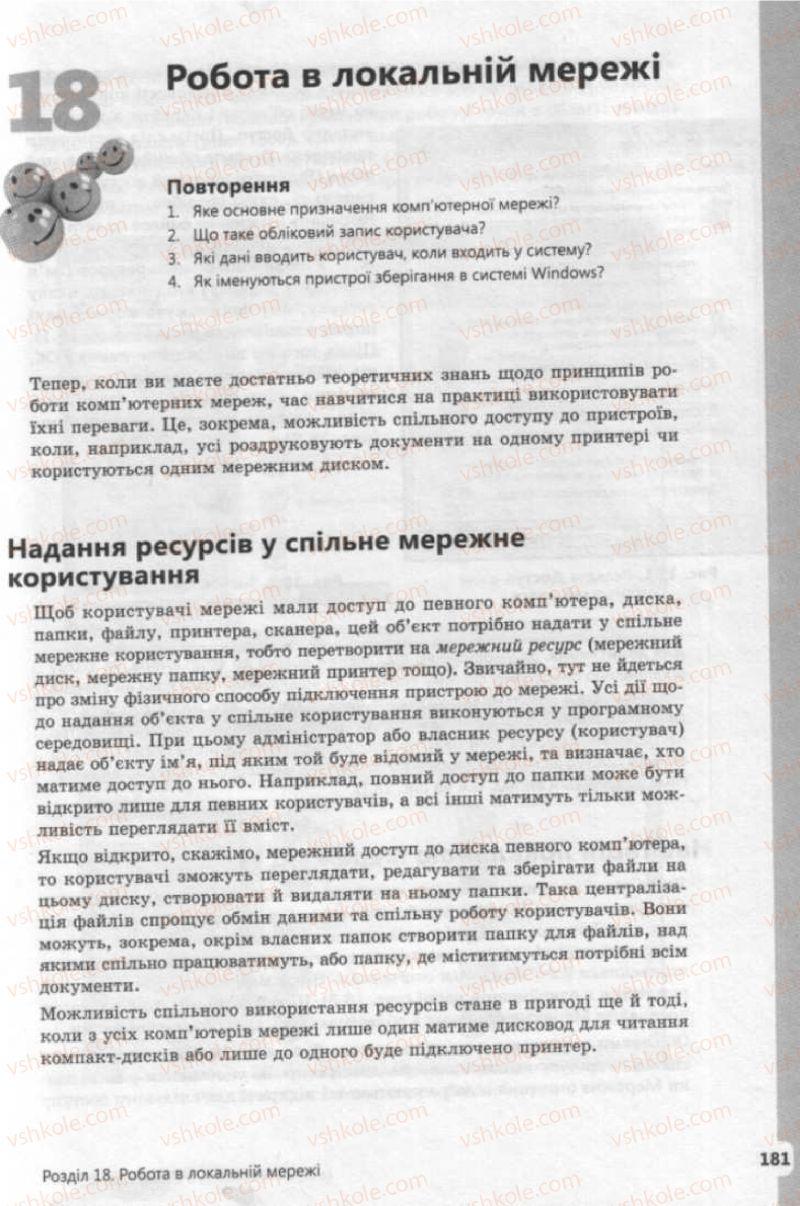 Страница 181 | Учебник Інформатика 9 класс І.О. Завадський, І.В. Стеценко, О.М. Левченко 2009