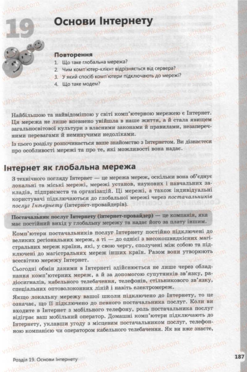 Страница 187 | Учебник Інформатика 9 класс І.О. Завадський, І.В. Стеценко, О.М. Левченко 2009