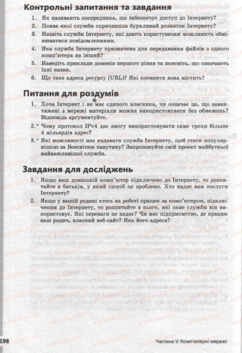 Страница 198 | Учебник Інформатика 9 класс І.О. Завадський, І.В. Стеценко, О.М. Левченко 2009