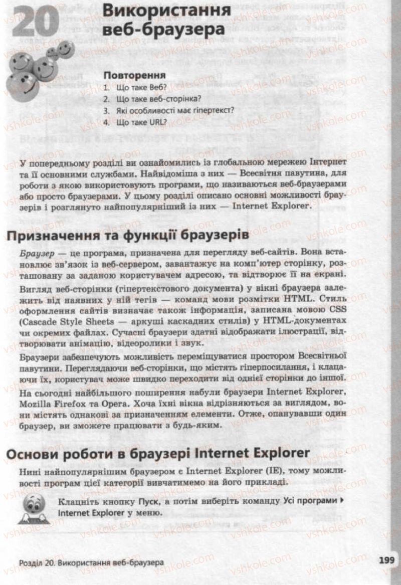 Страница 199 | Учебник Інформатика 9 класс І.О. Завадський, І.В. Стеценко, О.М. Левченко 2009