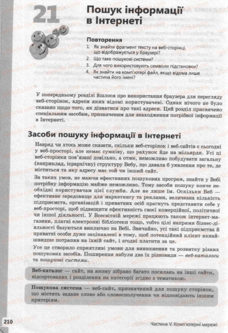 Страница 210   Учебник Інформатика 9 класс І.О. Завадський, І.В. Стеценко, О.М. Левченко 2009