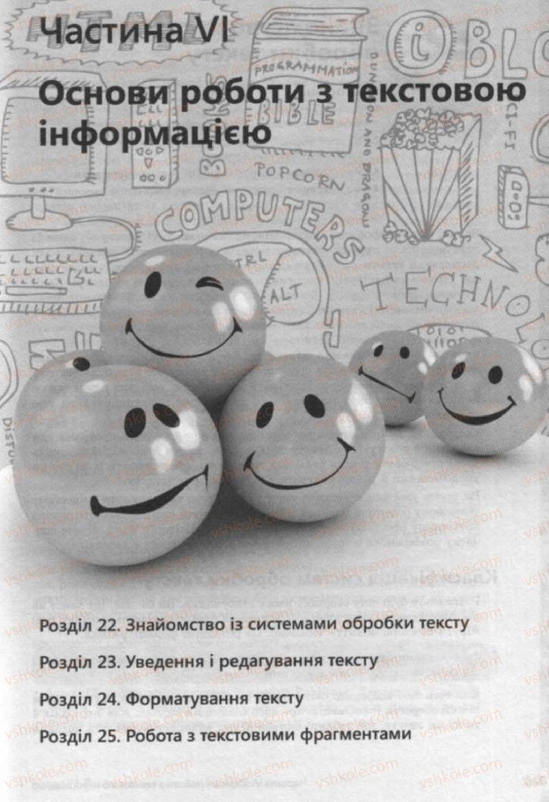 Страница 223 | Учебник Інформатика 9 класс І.О. Завадський, І.В. Стеценко, О.М. Левченко 2009