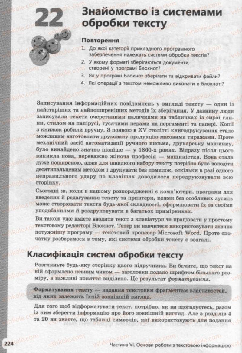 Страница 224 | Учебник Інформатика 9 класс І.О. Завадський, І.В. Стеценко, О.М. Левченко 2009