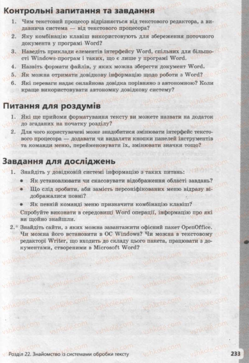 Страница 233 | Учебник Інформатика 9 класс І.О. Завадський, І.В. Стеценко, О.М. Левченко 2009