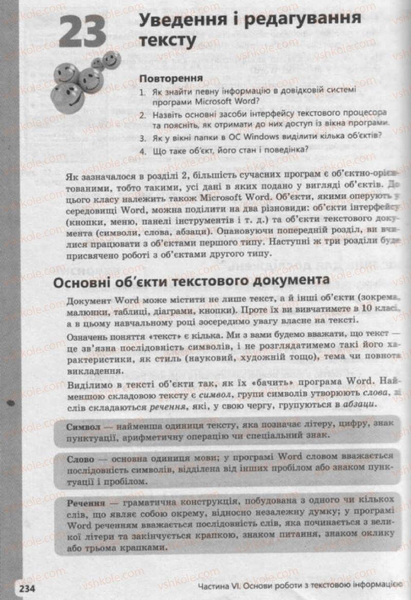 Страница 234 | Учебник Інформатика 9 класс І.О. Завадський, І.В. Стеценко, О.М. Левченко 2009