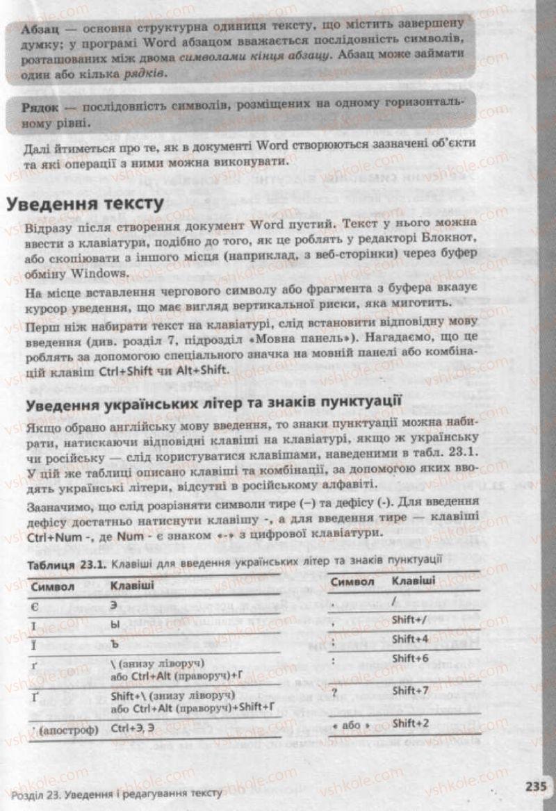 Страница 235 | Учебник Інформатика 9 класс І.О. Завадський, І.В. Стеценко, О.М. Левченко 2009