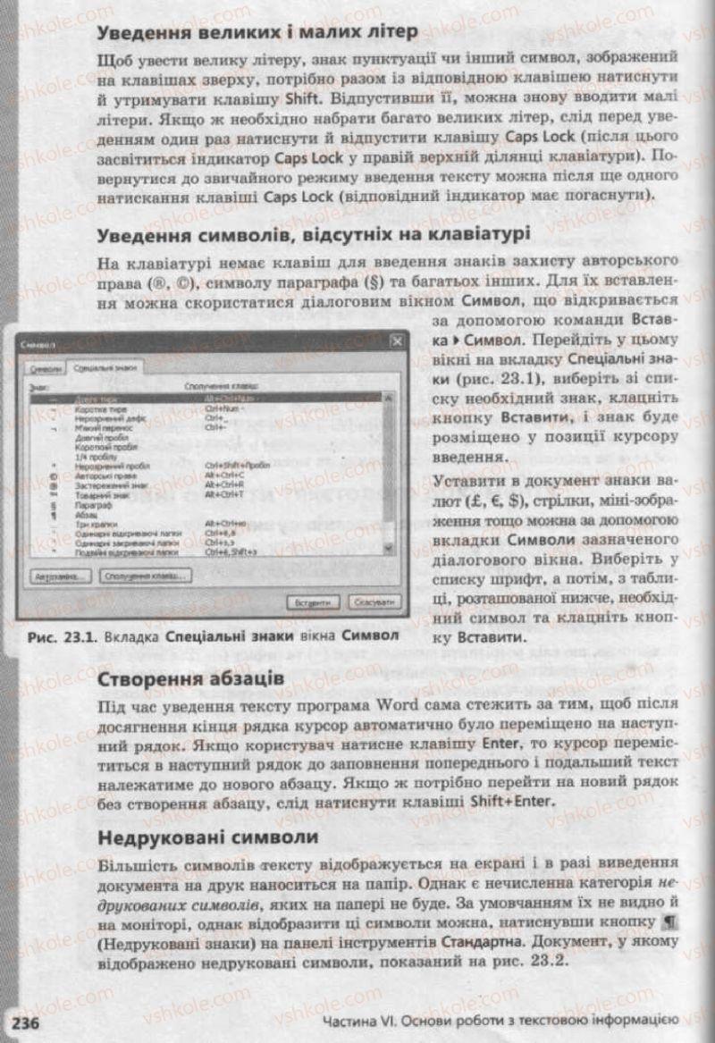 Страница 236 | Учебник Інформатика 9 класс І.О. Завадський, І.В. Стеценко, О.М. Левченко 2009