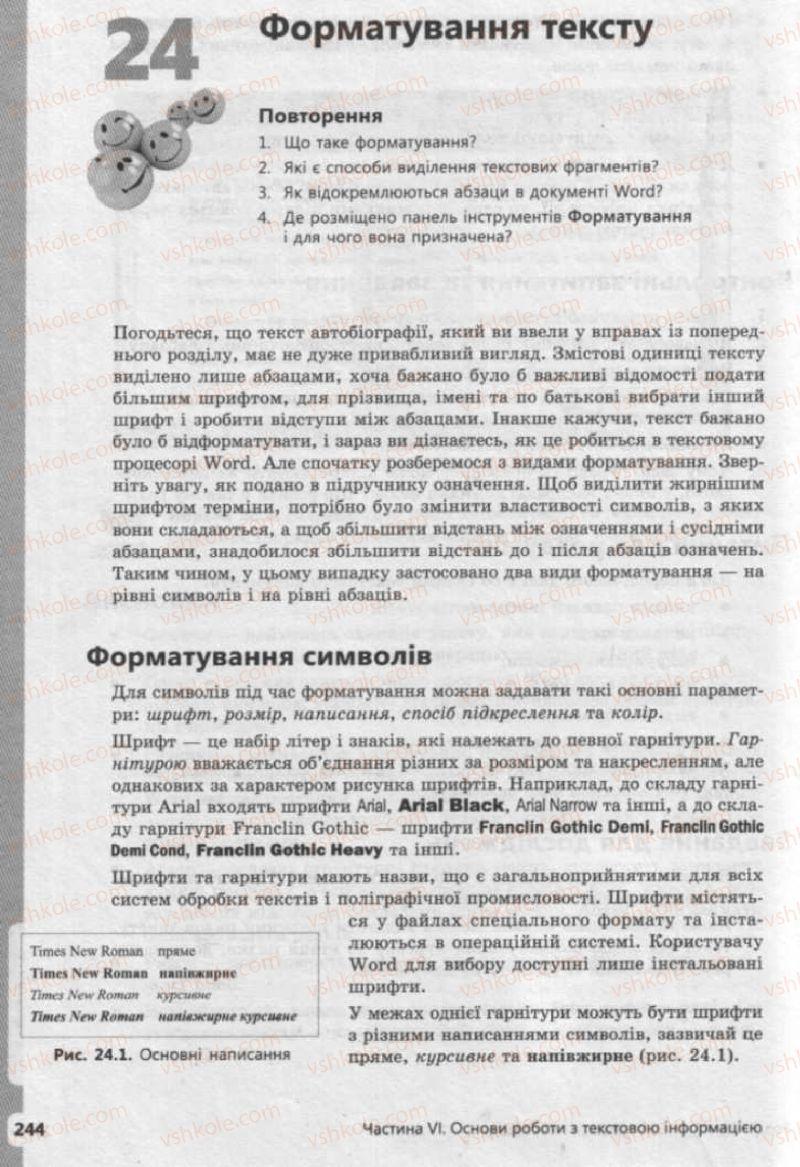 Страница 244 | Учебник Інформатика 9 класс І.О. Завадський, І.В. Стеценко, О.М. Левченко 2009
