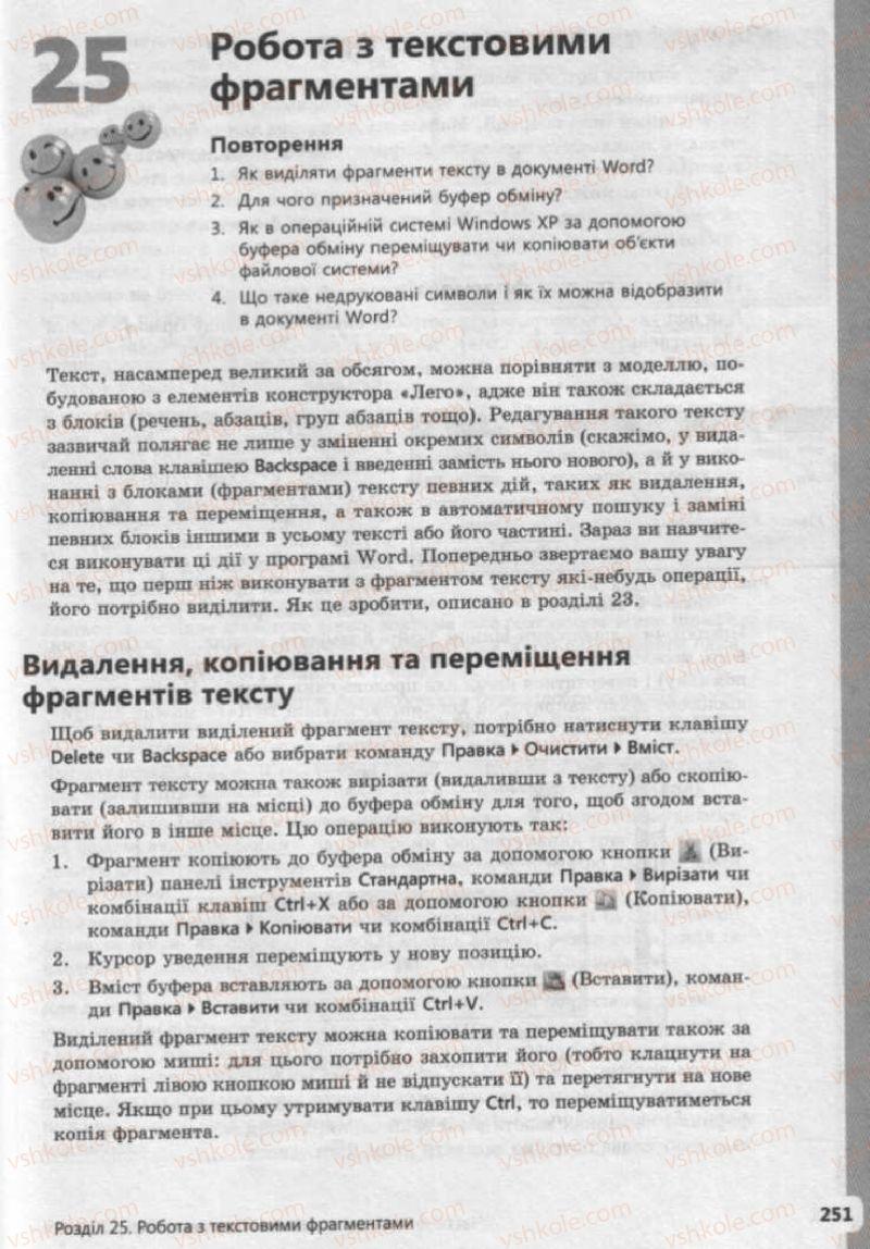 Страница 251 | Учебник Інформатика 9 класс І.О. Завадський, І.В. Стеценко, О.М. Левченко 2009