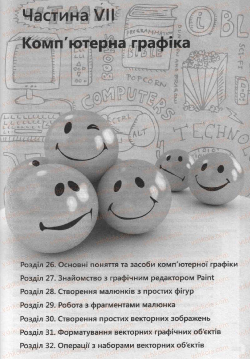 Страница 259 | Учебник Інформатика 9 класс І.О. Завадський, І.В. Стеценко, О.М. Левченко 2009