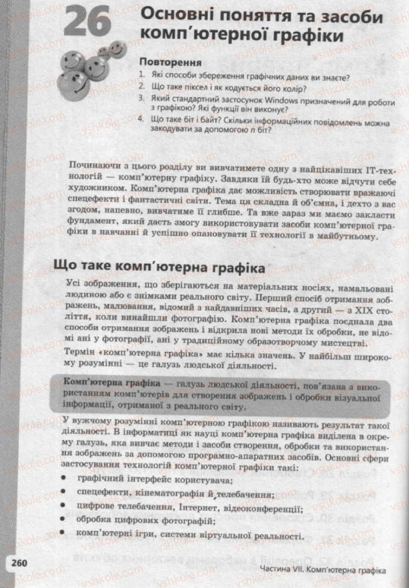 Страница 260 | Учебник Інформатика 9 класс І.О. Завадський, І.В. Стеценко, О.М. Левченко 2009