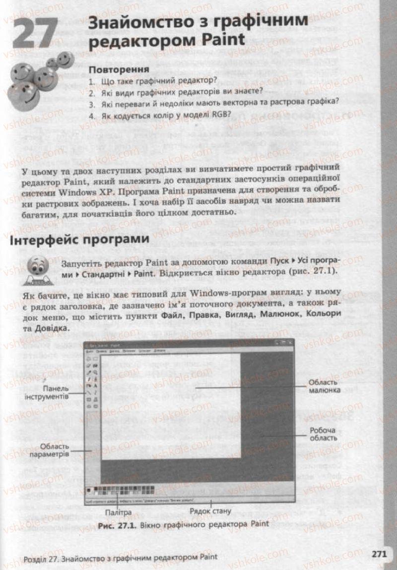 Страница 271 | Учебник Інформатика 9 класс І.О. Завадський, І.В. Стеценко, О.М. Левченко 2009