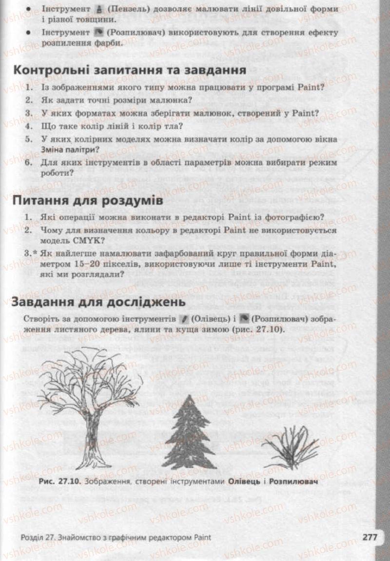Страница 277 | Учебник Інформатика 9 класс І.О. Завадський, І.В. Стеценко, О.М. Левченко 2009