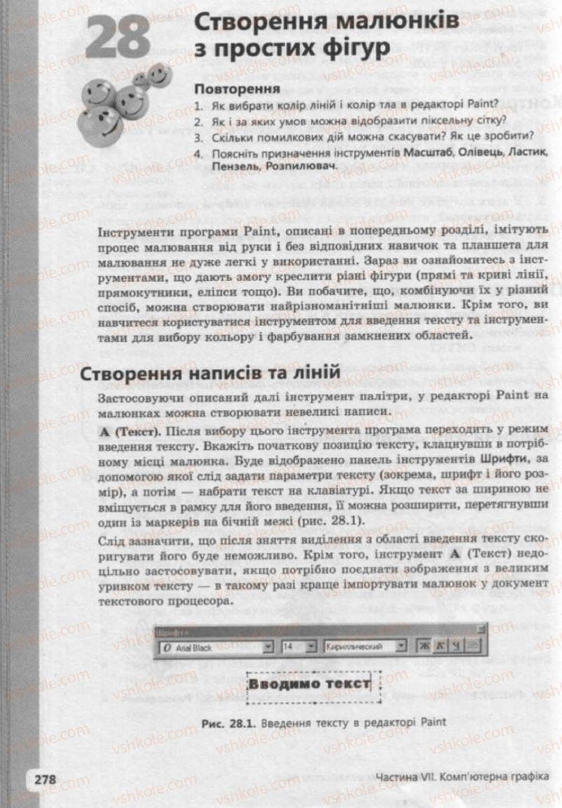 Страница 278 | Учебник Інформатика 9 класс І.О. Завадський, І.В. Стеценко, О.М. Левченко 2009