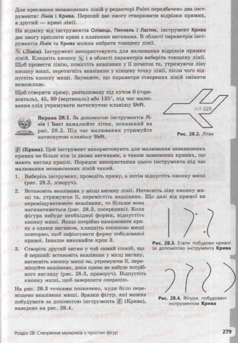 Страница 279   Учебник Інформатика 9 класс І.О. Завадський, І.В. Стеценко, О.М. Левченко 2009