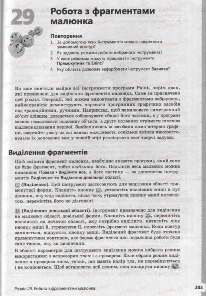 Страница 283 | Учебник Інформатика 9 класс І.О. Завадський, І.В. Стеценко, О.М. Левченко 2009